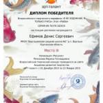 рыбы-Ефимов Денис-001