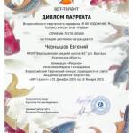 рыбы-Чернышов Евгений-001