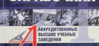 Учебные заведения в Екатеринбурге