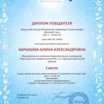 diplom (31)-001