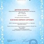 diplom (33)-001
