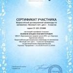 sertificat-001