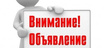 ПРИЁМ В 1 КЛАСС