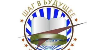 Межмуниципальная научно-практическая конференция школьников «Шаг в будущее»