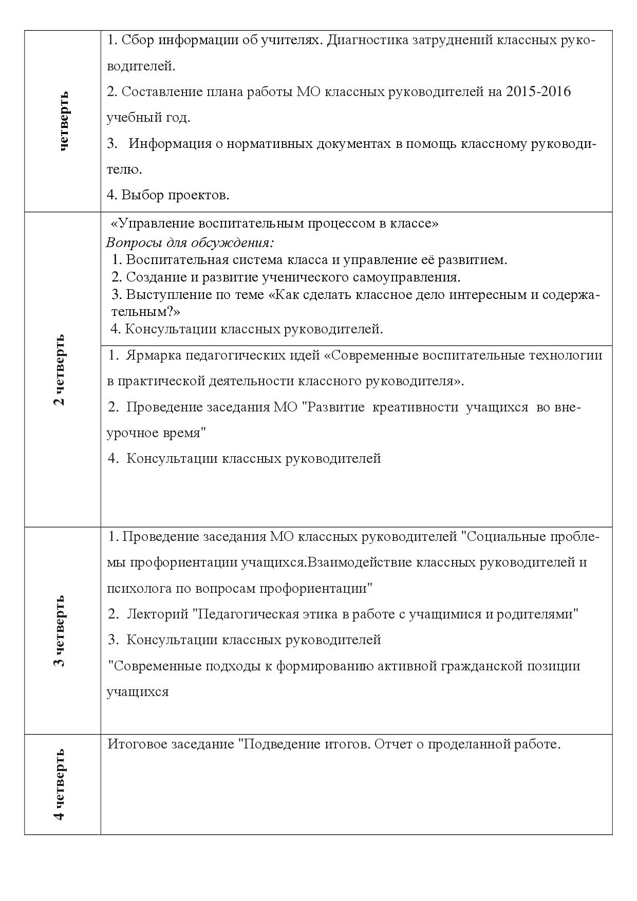план-001