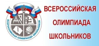 """""""Всероссийская олимпиада школьников"""" школьный этап"""