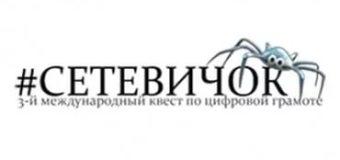 """III международный квест """"СЕТЕВИЧОК-2016″"""