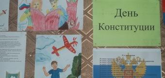День Конституции России в школе