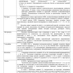 planiruemye_izmeneniya_v_kim_oge_2020-002