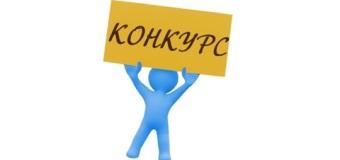 Межмуниципальный конкурс педагогических идей «Золотые россыпи»