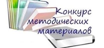 Конкурс методических материалов «Полезная копилка»