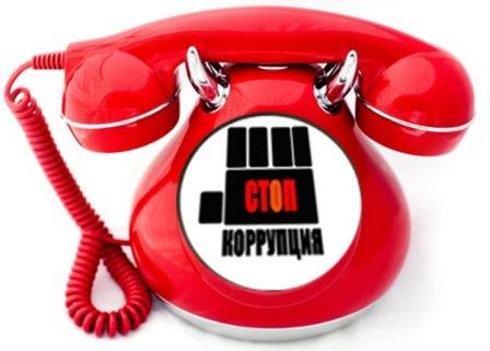 телефон стоп коррупция
