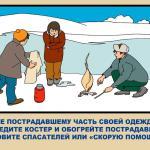 pravila-povedeniya-na-ldu [только чтение]-011