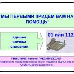 pravila-povedeniya-na-ldu [только чтение]-014