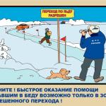 pravila-povedeniya-na-ldu-002