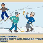 pravila-povedeniya-na-ldu-004
