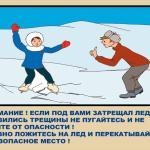 pravila-povedeniya-na-ldu-005
