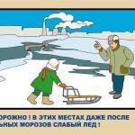 pravila-povedeniya-na-ldu-006