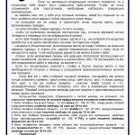 1. Памятка для несовершеннолетних граждан (ответственность) - стенд-001