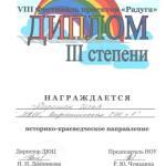 Диплом 3 место Марашан Илья