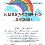 Письмо Трофимовой Ю.Н.