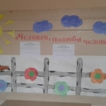 забор для педагогов