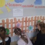 забор для учащихся