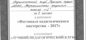 """""""Фестиваль педагогического мастерства – 2017″"""