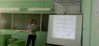 Школьная конференция «Ученик – исследователь»