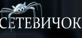 """IV международный квест """"СЕТЕВИЧОК-2017″"""