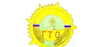 Школьный этап конкурса «ГТО глазами ребенка» для участников комплекса ГТО II  ступени