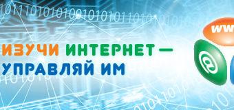 VI  всероссийский онлайн-чемпионат «Изучи Интернет – Управляй Им!»