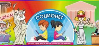 """Итоги конкурса по обществознанию """"Соционет"""""""