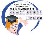 Инфознайка-Профи 2018
