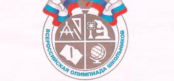 Всероссийская олимпиада школьников 2017. Результаты участия филиалов