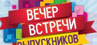 Фото с Вечера встречи выпускников (03.02.2018 г.)
