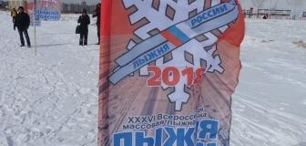 Всероссийская массовая гонка «Лыжня России»