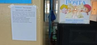 В рамках «День здоровых дел» работала почта «Изменим физкультуру вместе»