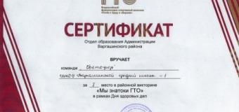 Завершился «День здоровых дел» в первой школе викториной «Мы знатоки ГТО»