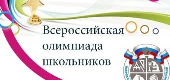 Всероссийская олимпиада школьников 2018. Муниципальный этап