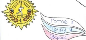 Спортивный праздник «Навстречу ГТО-2018»