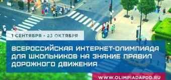 Всероссийская интернет-олимпиада для школьников на знание ПДД