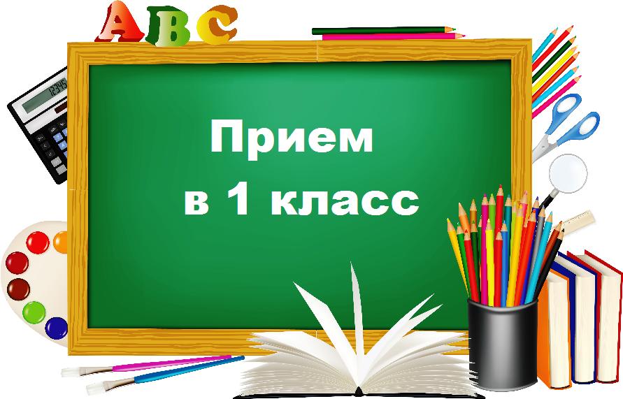 priem_v_1_klass