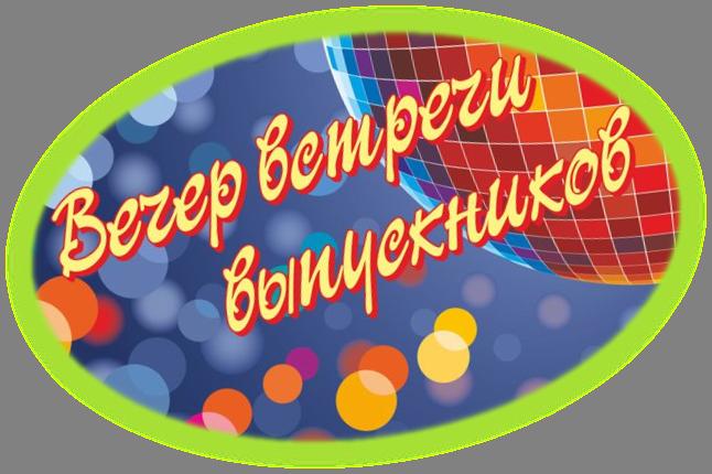 vechervstrechivyipusknikov