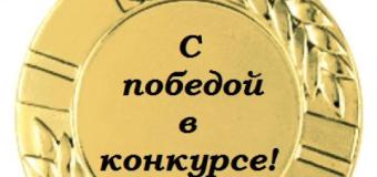 Победа в Фестивале педагогического мастерства