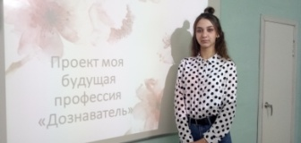 Защита проектов «Моя будущая профессия»