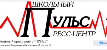 Пресс-центр ПУЛЬС в соцсети ВКонтакте