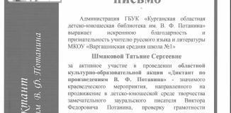 Тюменцева Светлана Анатольевна- участник 1 международного форума учителей физики «Педагогическое пространство без границ»  в г. Петропавловске , республика Казахстан.