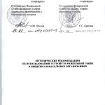 МеGод. aекомендации по мобил8нок свnзи-001