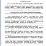 МеGод. aекомендации по мобил8нок свnзи-003